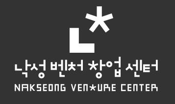 낙성벤처창업센터